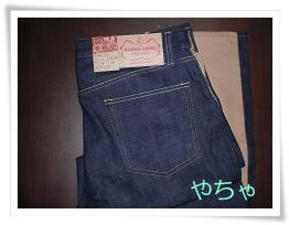 20120422届いた児島ジーンズ