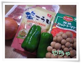 20120423塩麹材料