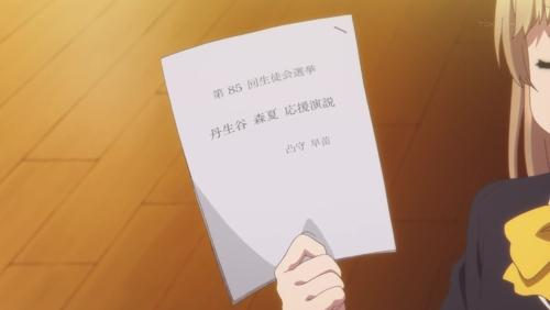 ちゅうにれん4 (45)