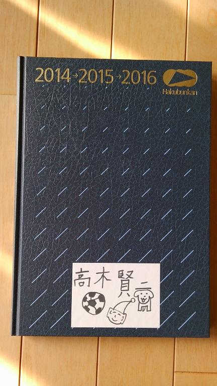 25.12.26日記帳