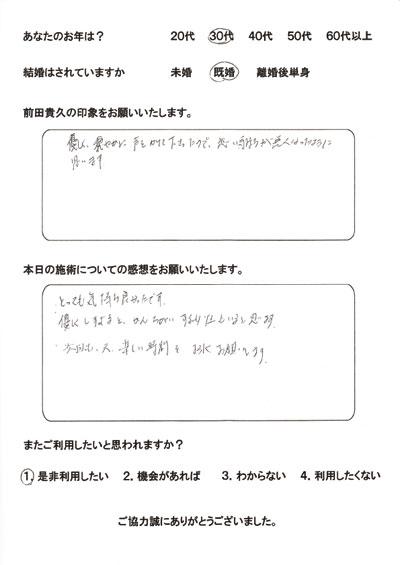 大阪 女性専門 性感マッサージ アンケート01