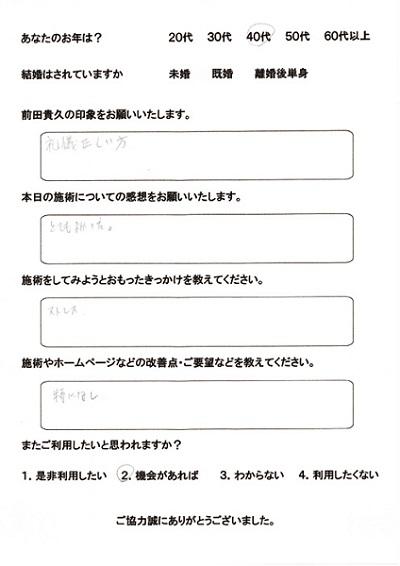 大阪 女性専門 性感マッサージ アンケート