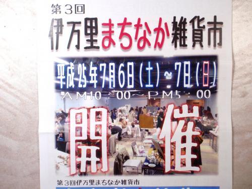 鮃ケ蟾・謌ソ陬ス蜩・359_convert_20130627084340