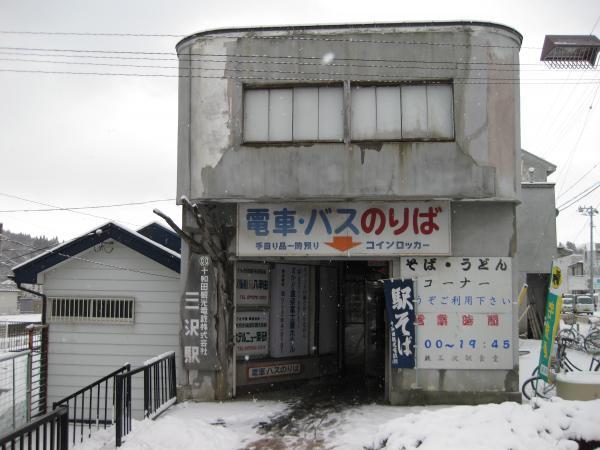 十和田三沢1