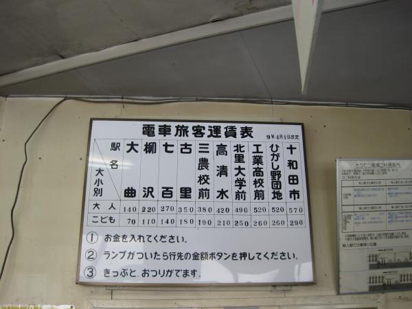 十和田三沢4