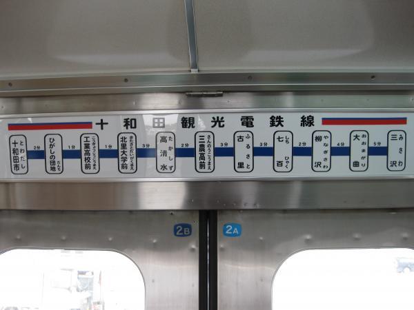 十和田三沢6