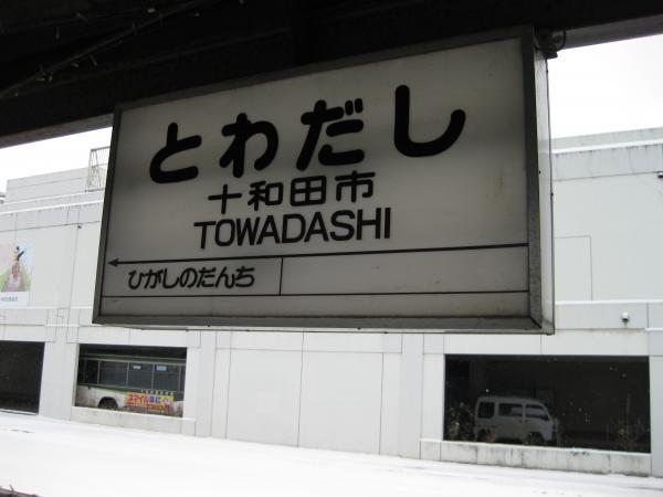 十和田市2