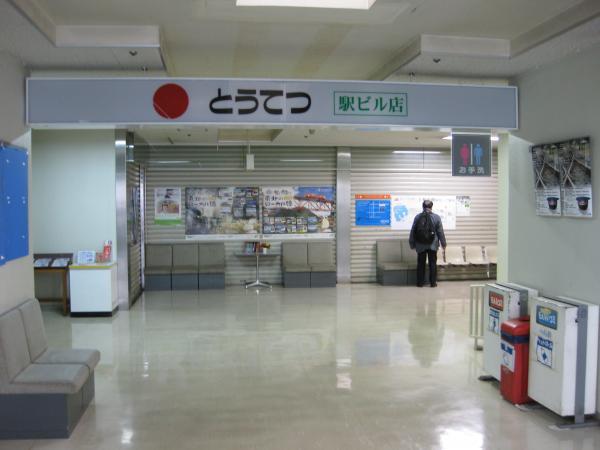 十和田市4