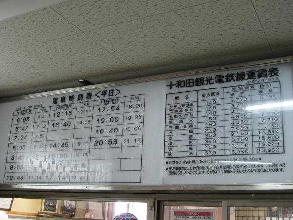 十和田市7