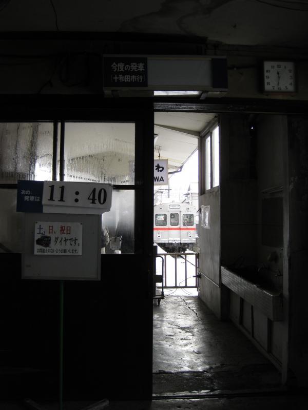 十和田三沢