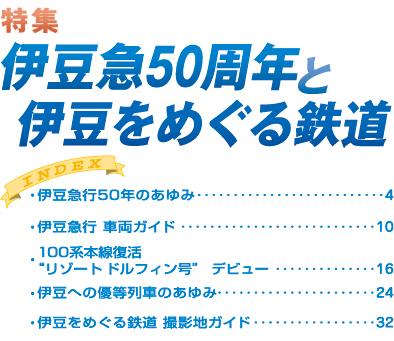 鉄道ダイヤ情報 2011年 11月号