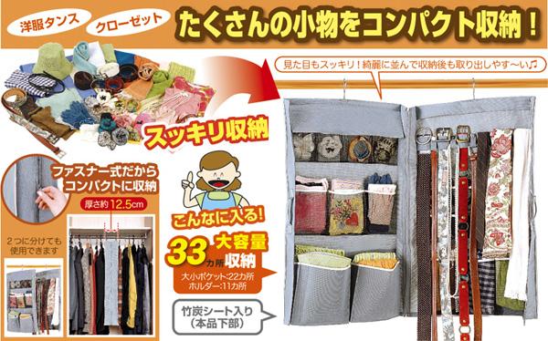 新商品:炭シート入り すっきり収納ポケット