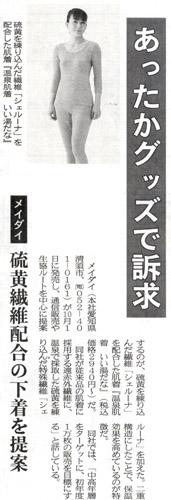 「温泉肌着 いい湯だな」が日本流通産業新聞に掲載されました。