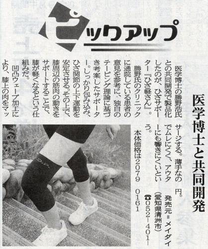 「ひざ軽さん」が日本流通産業新聞に掲載されました。