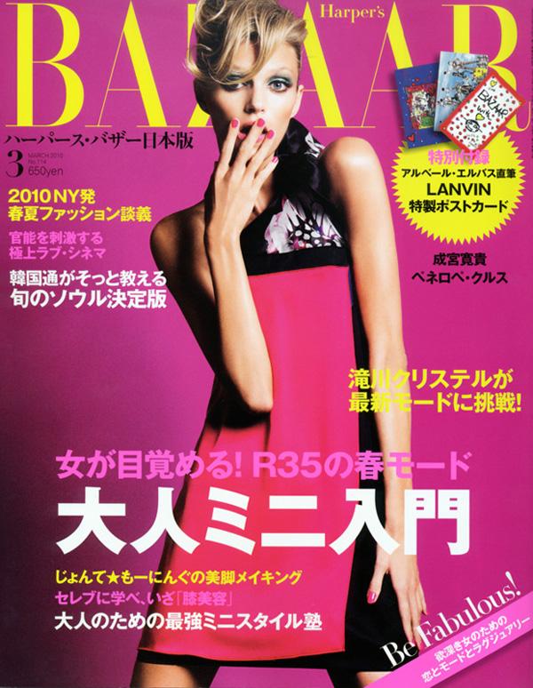 Harper's BAZAAR(ハーパース・バザー)日本版に「ひざ軽さん」が掲載