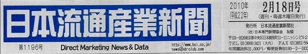 「日本流通産業新聞」に「お茶とヒノキのリラックス安眠枕」が掲載されました