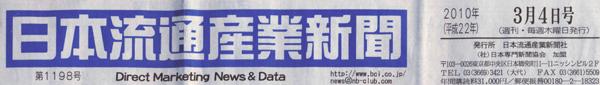 「日本流通産業新聞」に「瞬間リフトアップ」が掲載されました