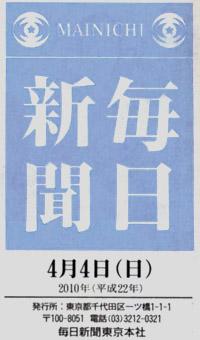 「毎日新聞」に「車の断熱ミラーカーテン」が掲載されました
