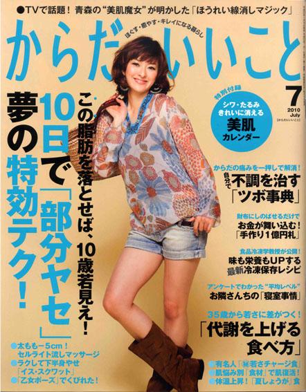 『キャミブラボー』が雑誌掲載されました!