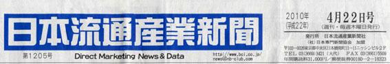 『車の断熱ミラーカーテン』が新聞に掲載されました!