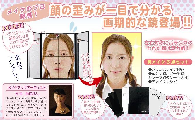 顔の歪みが一目で分かる画期的な鏡登場!