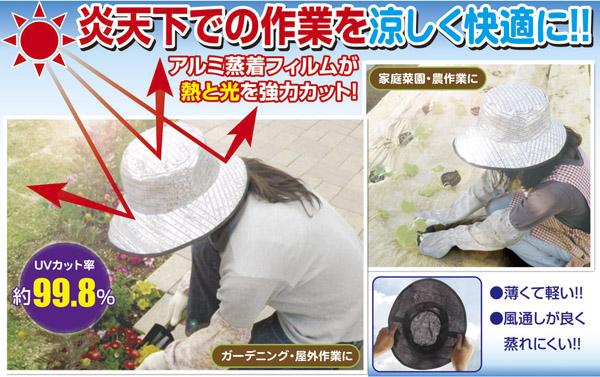 真夏に快適な帽子です!