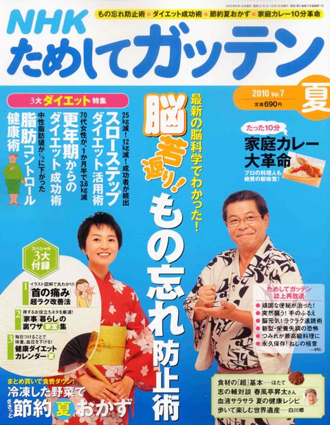 『NHK ためしてガッテン』夏号にNEW足ぬれんが掲載されました