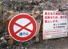 富士登山その3