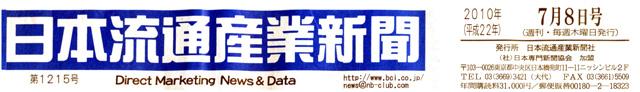 『日本流通産業新聞』に「幸せのひまわり玄関マット」が掲載されました
