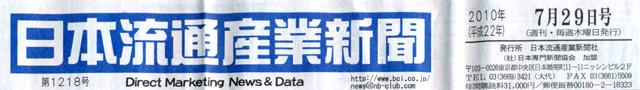 『日本流通産業新聞』『週刊日流eコマース』に「らく〜にあく」が掲載されました