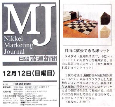 『日経MJ(日経流通新聞)』に「音が軽減されるジョイントマット」が掲載されました
