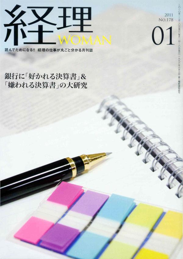 研修出版『月刊経理ウーマン』に「ふんわ〜り足首ウォーマー」が掲載されました