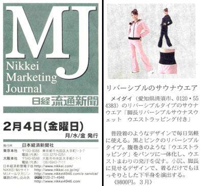 『日経MJ(日経流通新聞)』に「脚長リバーシブルサウナスウェット」が掲載されました