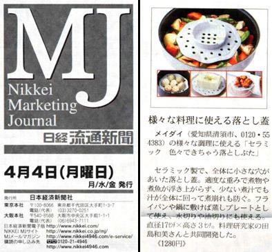 『日経MJ(日経流通新聞)』に「色々できちゃう落としぶた」が掲載されました