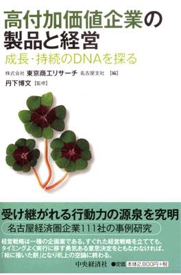 『高付加価値企業の製品と経営-成長・持続のDNAを探る』に掲載されました