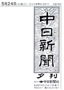 『中日新聞』に「収納スペース見つけた!」が掲載されました