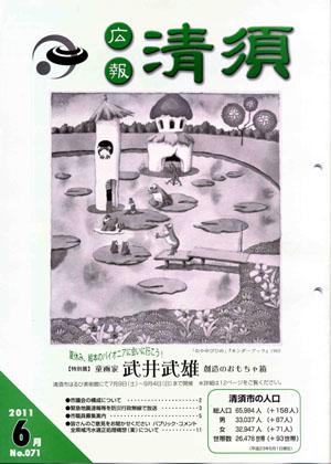 『広報 清須』に時計台設置の記事が掲載されました