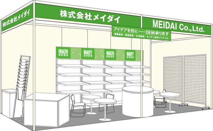 右往左往!!はじめて体験/雑貨EXPOリレーブログ – 3