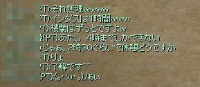 SRO[2011-07-30 13-47-26]_78