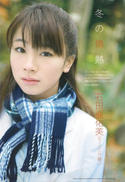 モーニング娘。'14 石田亜佑美