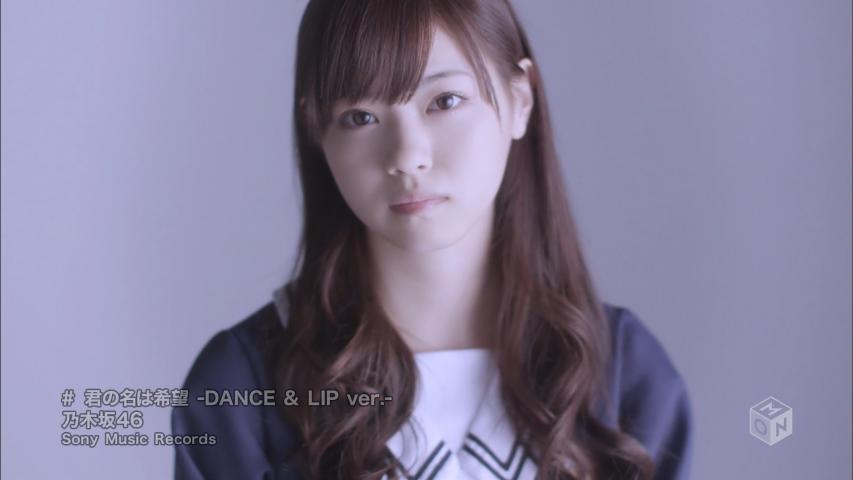 「君の名は希望 DANCE & LIP ver.」乃木坂46 西野七瀬