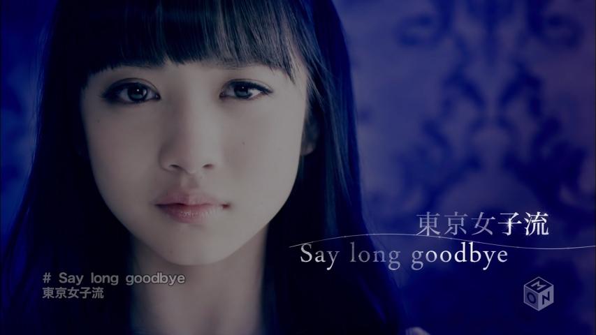 「Say long goodbye」東京女子流 新井ひとみ