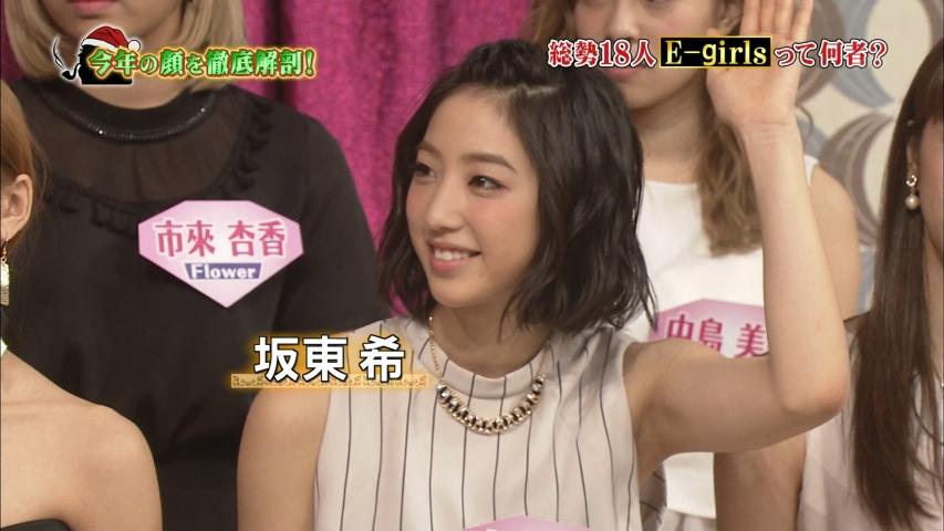 「しゃべくり007」E-girls 坂東希