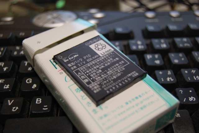 battery10001_1.JPG