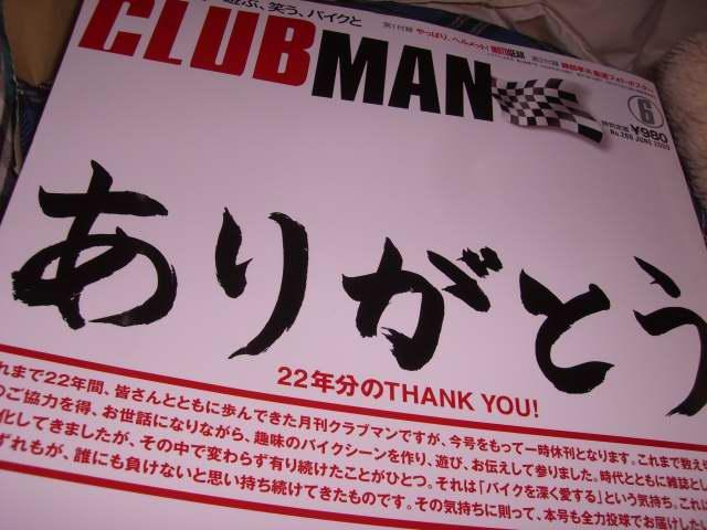 clubman0001.JPG