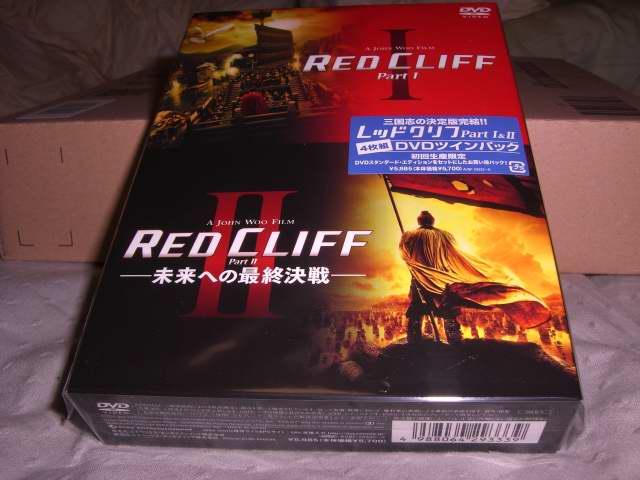red cliff0001.JPG