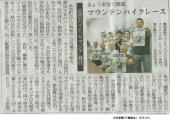 20141004_中日新聞_「ヤマジテ」発行