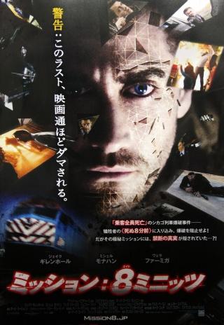 ミッション8ミニッツ ポスター