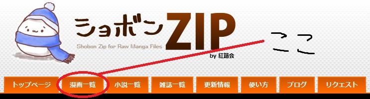 漫画 zip ショボン