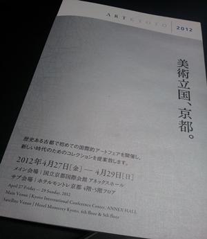 アート京都1